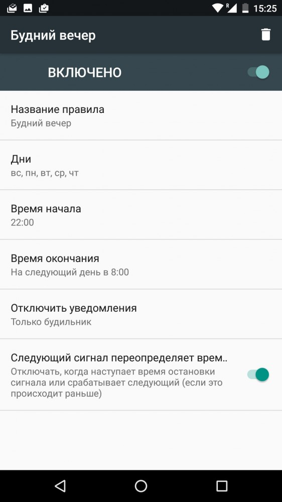 android-nougat_dnd-1.jpg