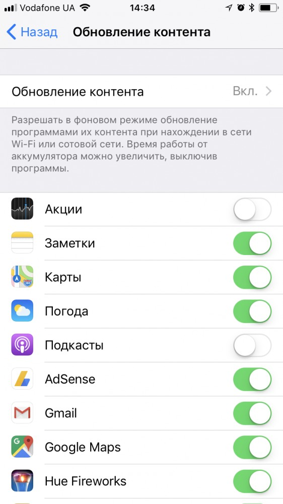 ios11-bg-apps.jpg