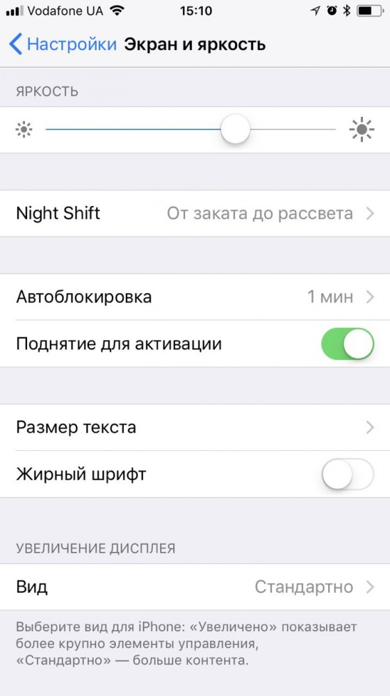 ios11-display-brightness.jpg