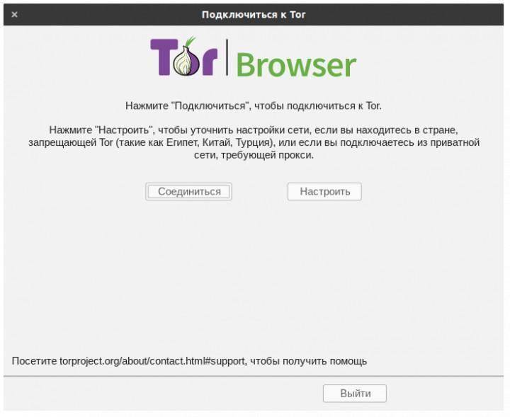 Перестал подключаться tor browser войти в тор через браузер hyrda вход