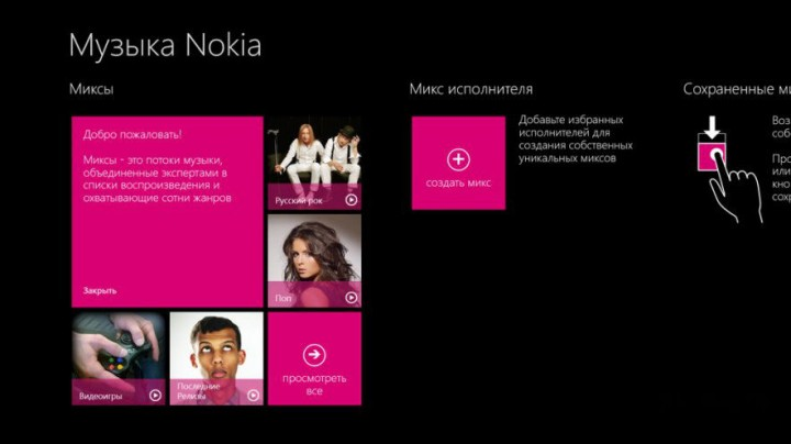 nokia-lumia-2520-screenshot.jpg