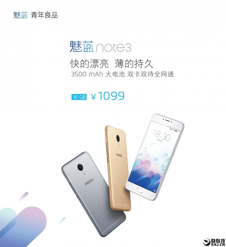 meizu-m3-note-render-price.jpg