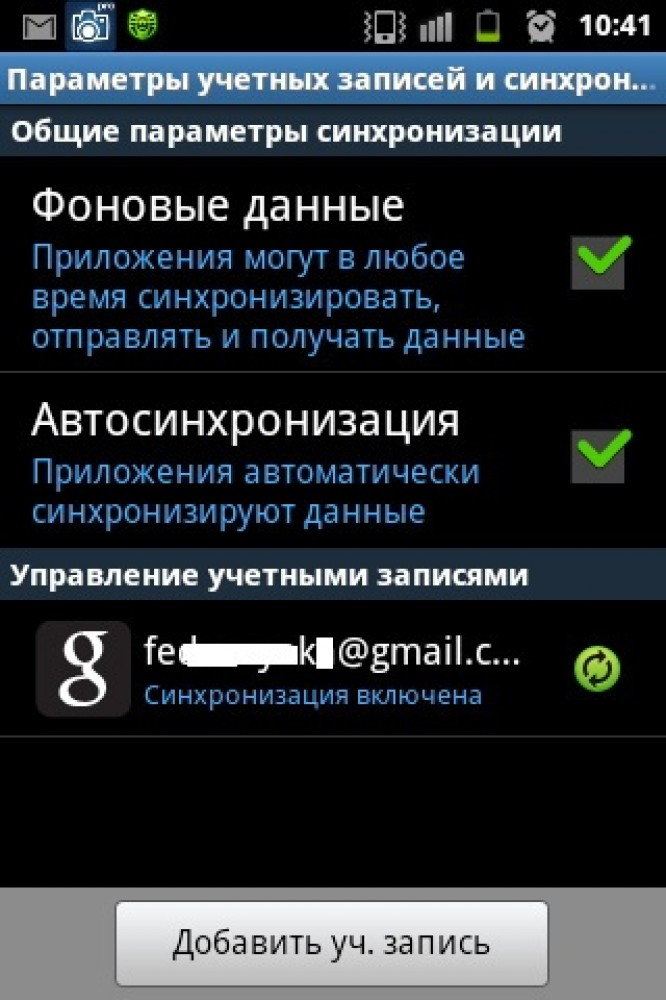 Как сделать запись на в телефоне